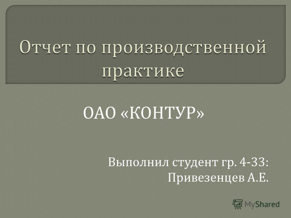 ОАО « КОНТУР » Выполнил студент гр. 4-33: Привезенцев А. Е.