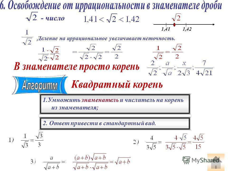 - число 1,411,42 Деление на иррациональное увеличивает неточность. 1. Умножить знаменатель и числитель на корень из знаменателя; 2. Ответ привести в стандартный вид.