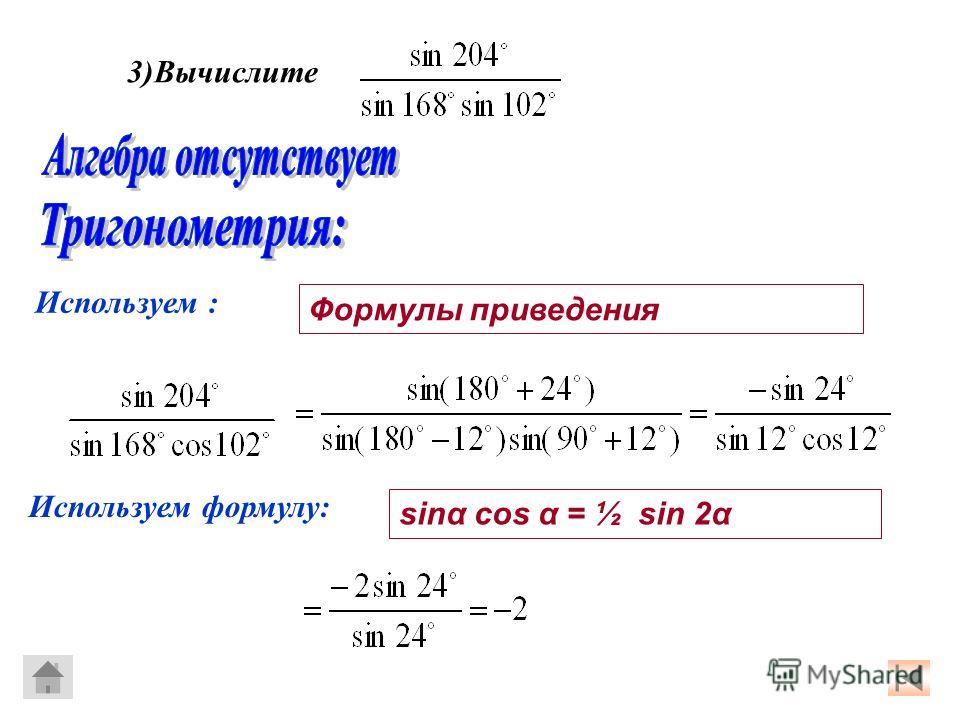 Используем : Формулы приведения sinα cos α = ½ sin 2α 3)Вычислите Используем формулу: