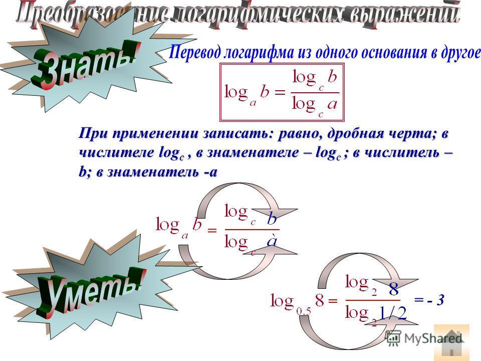 При применении записать: равно, дробная черта; в числителе log c, в знаменателе – log c ; в числитель – b; в знаменатель -а = = = - 3