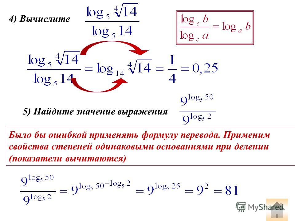 4) Вычислите 5) Найдите значение выражения Было бы ошибкой применять формулу перевода. Применим свойства степеней одинаковыми основаниями при делении (показатели вычитаются)