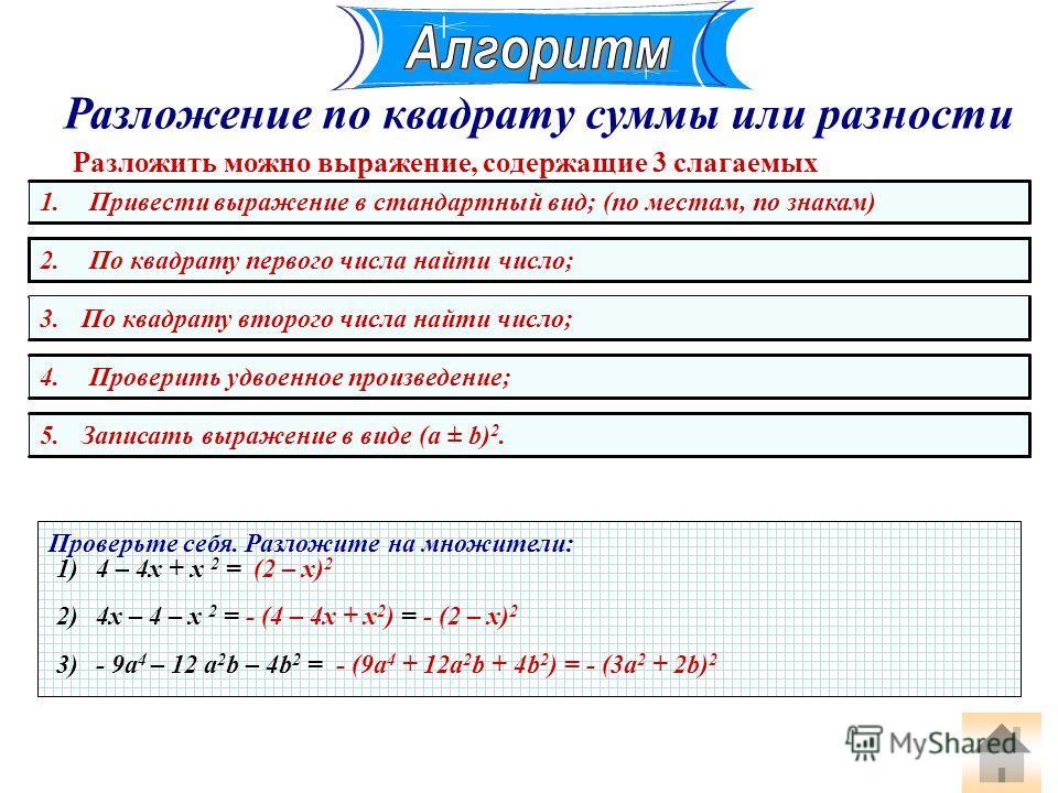 2.2. По квадрату первого числа найти число; 3.3. По квадрату второго числа найти число; 5.5. Записать выражение в виде (a ± b) 2. 4.4. Проверить удвоенное произведение; 1.1. Привести выражение в стандартный вид; (по местам, по знакам) Проверьте себя.