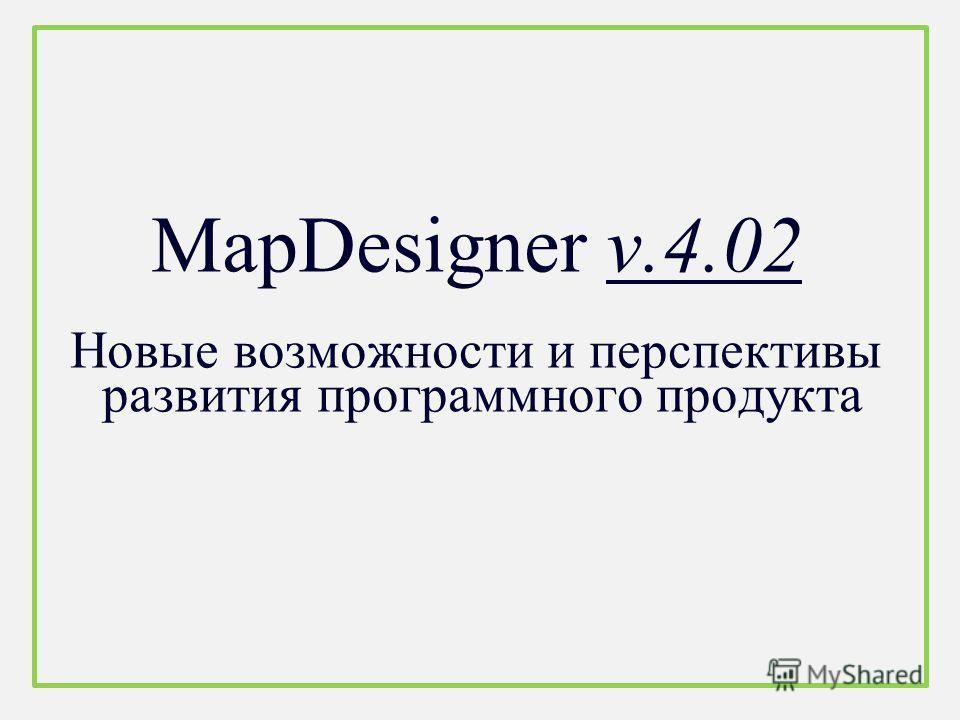 MapDesigner v.4.02 Новые возможности и перспективы развития программного продукта