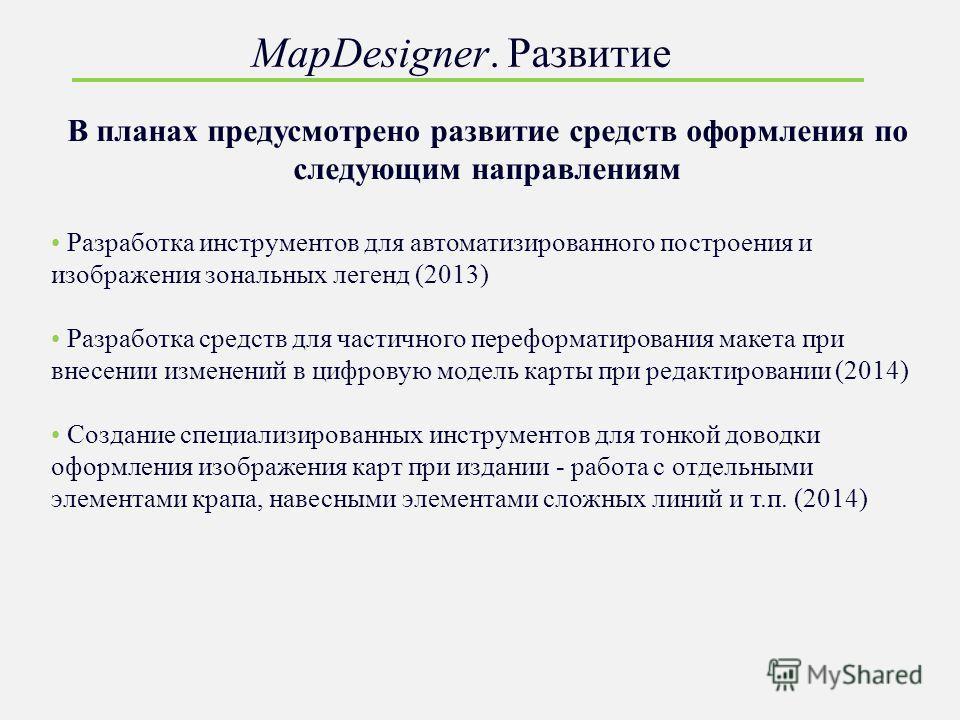 MapDesigner. Развитие В планах предусмотрено развитие средств оформления по следующим направлениям Разработка инструментов для автоматизированного построения и изображения зональных легенд (2013) Разработка средств для частичного переформатирования м