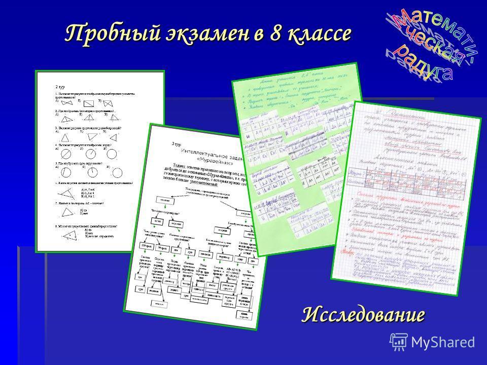 Пробный экзамен в 8 классе Исследование