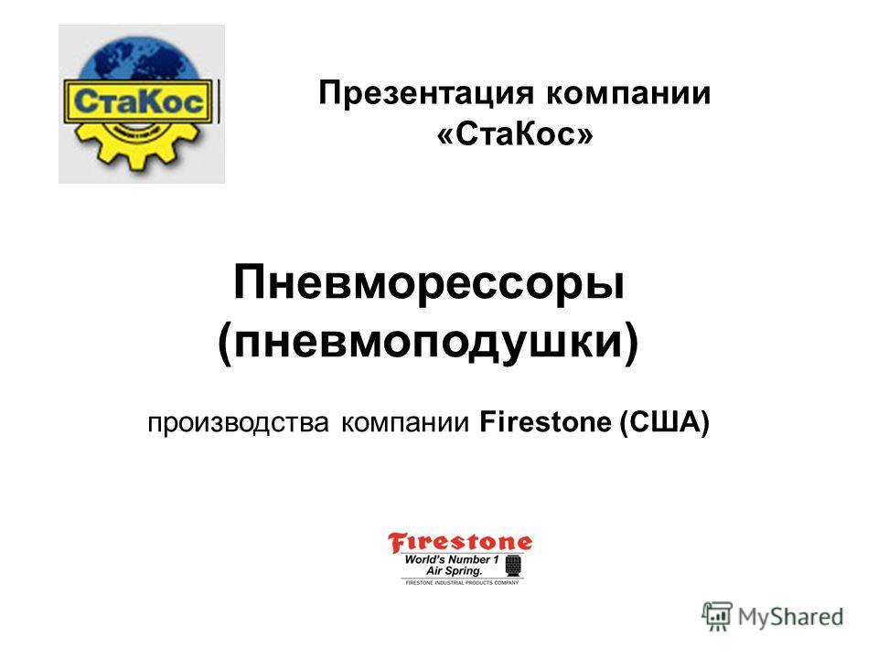 Презентация компании «Ста Кос» Пневморессоры (пневмоподушки) производства компании Firestone (США)