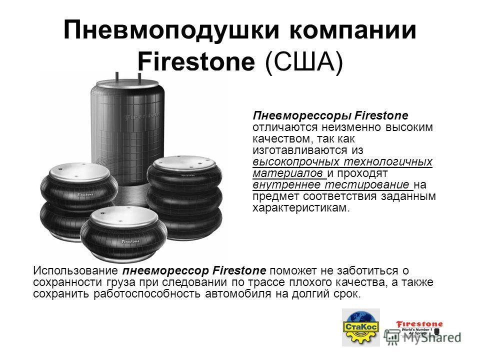 Пневмоподушки компании Firestone (США) Пневморессоры Firestone отличаются неизменно высоким качеством, так как изготавливаются из высокопрочных технологичных материалов и проходят внутреннее тестирование на предмет соответствия заданным характеристик