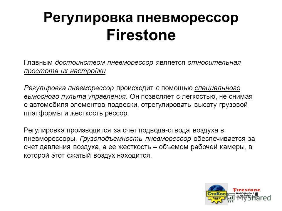 Регулировка пневморессор Firestone Главным достоинством пневморессор является относительная простота их настройки. Регулировка пневморессор происходит с помощью специального выносного пульта управления. Он позволяет с легкостью, не снимая с автомобил