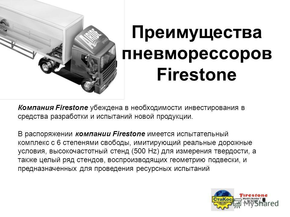 Компания Firestone убеждена в необходимости инвестирования в средства разработки и испытаний новой продукции. В распоряжении компании Firestone имеется испытательный комплекс с 6 степенями свободы, имитирующий реальные дорожные условия, высокочастотн