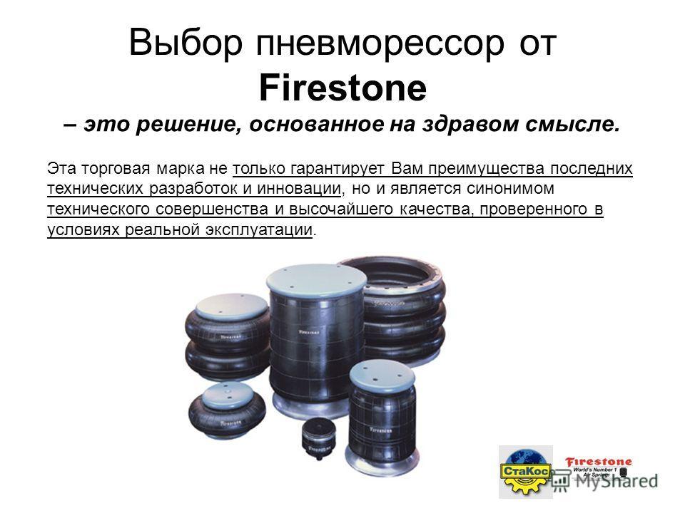 Выбор пневморессор от Firestone – это решение, основанное на здравом смысле. Эта торговая марка не только гарантирует Вам преимущества последних технических разработок и инновации, но и является синонимом технического совершенства и высочайшего качес