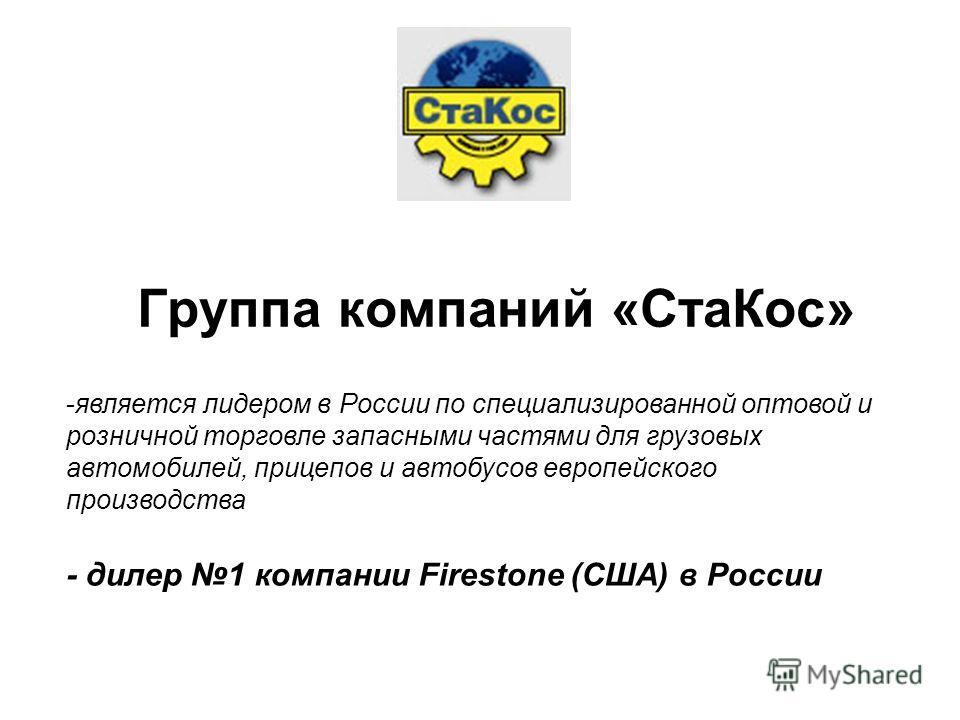 Группа компаний «Ста Кос» -является лидером в России по специализированной оптовой и розничной торговле запасными частями для грузовых автомобилей, прицепов и автобусов европейского производства - дилер 1 компании Firestone (США) в России