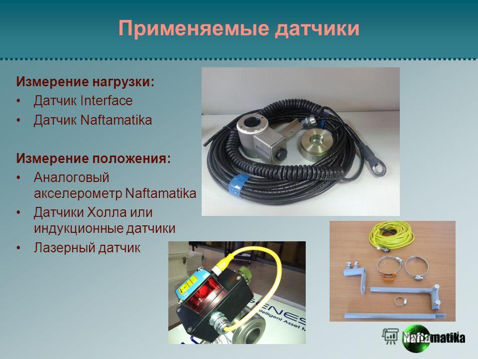 Применяемые датчики Измерение нагрузки: Датчик Interface Датчик Naftamatika Измерение положения: Аналоговый акселерометр Naftamatika Датчики Холла или индукционные датчики Лазерный датчик