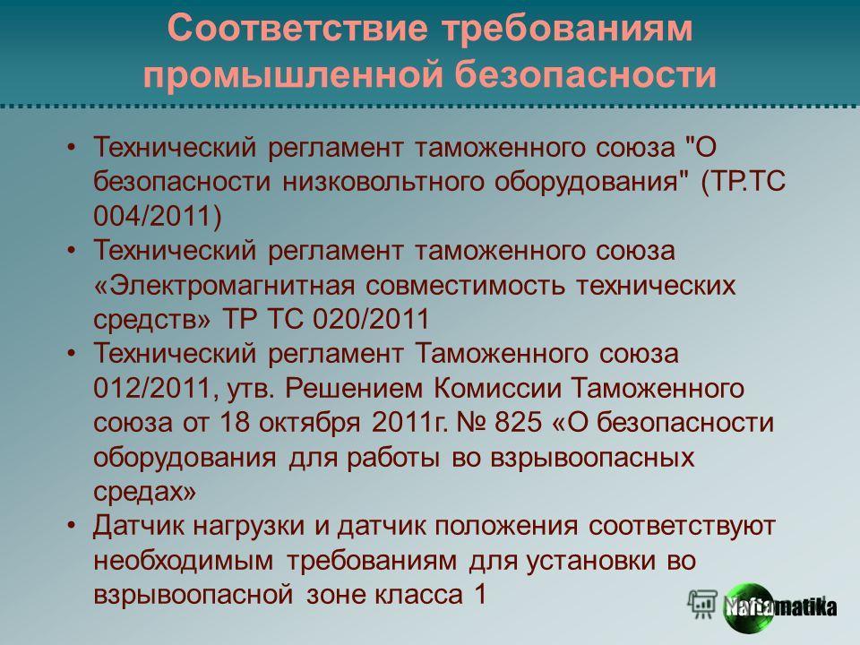 Соответствие требованиям промышленной безопасности Технический регламент таможенного союза