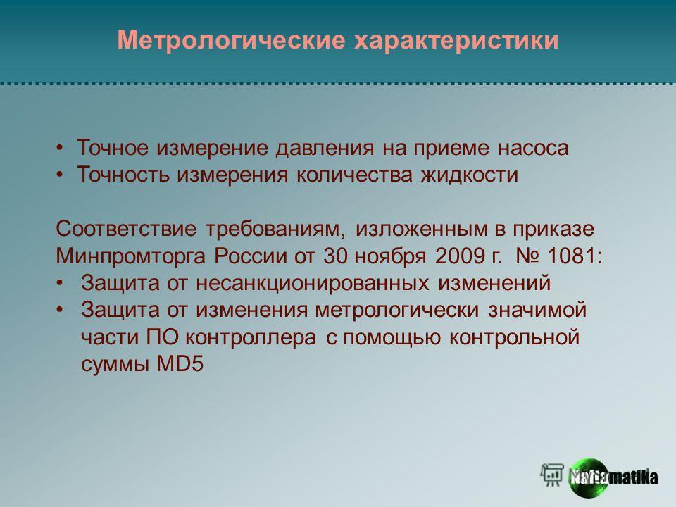 Метрологические характеристики Точное измерение давления на приеме насоса Точность измерения количества жидкости Соответствие требованиям, изложенным в приказе Минпромторга России от 30 ноября 2009 г. 1081: Защита от несанкционированных изменений Защ