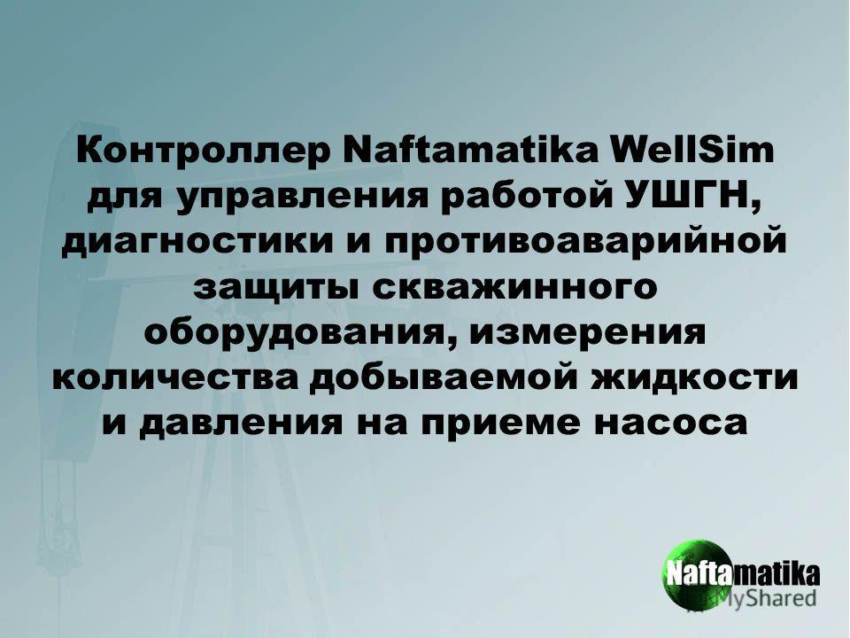 Контроллер Naftamatika WellSim для управления работой УШГН, диагностики и противоаварийной защиты скважинного оборудования, измерения количества добываемой жидкости и давления на приеме насоса