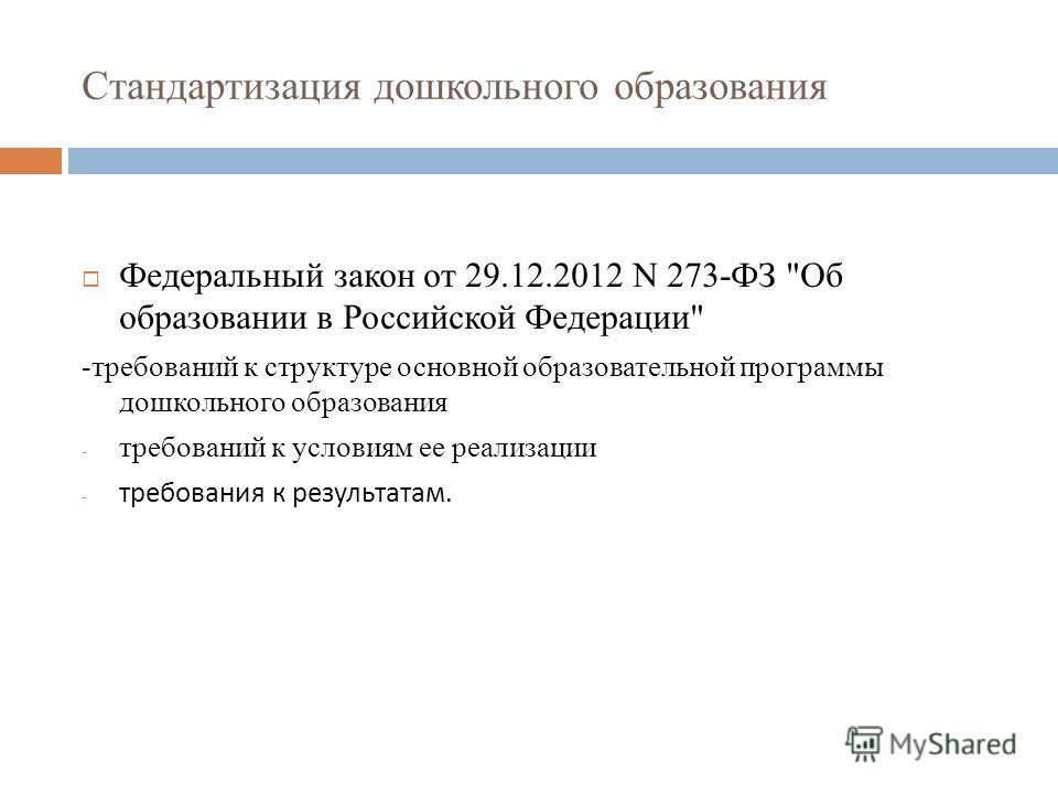 Стандартизация дошкольного образования Федеральный закон от 29.12.2012 N 273-ФЗ