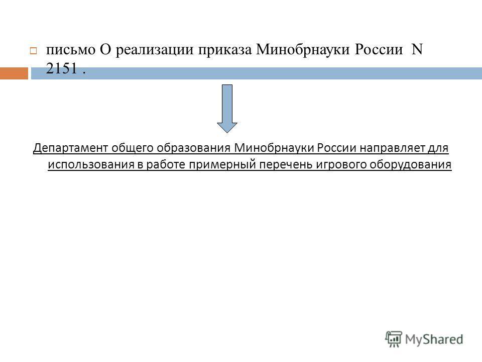 письмо О реализации приказа Минобрнауки России N 2151. Департамент общего образования Минобрнауки России направляет для использования в работе примерный перечень игрового оборудования