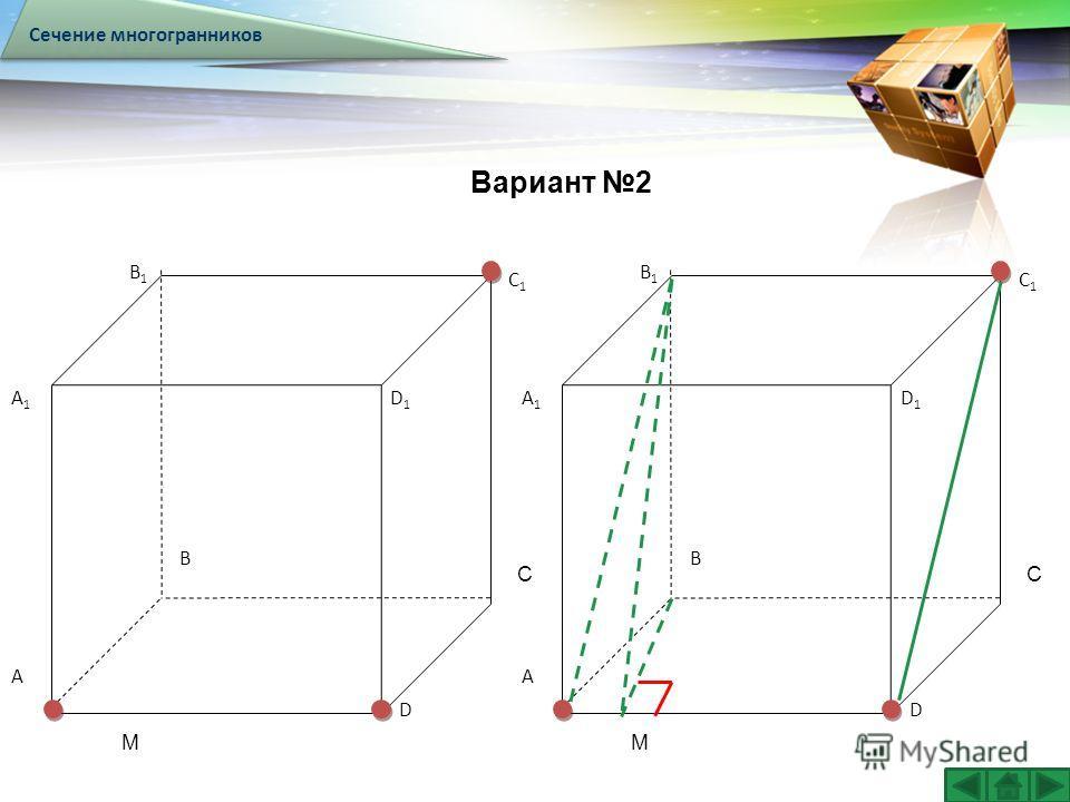 LOGO Сечение многогранников Вариант 2 A B D B1B1 C A1A1 D1D1 С1С1 M A B D B1B1 C A1A1 D1D1 С1С1 M