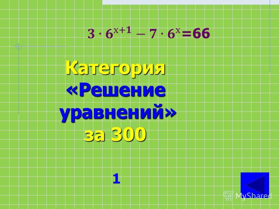 Категория«Решение уравнений» уравнений» за 200 1