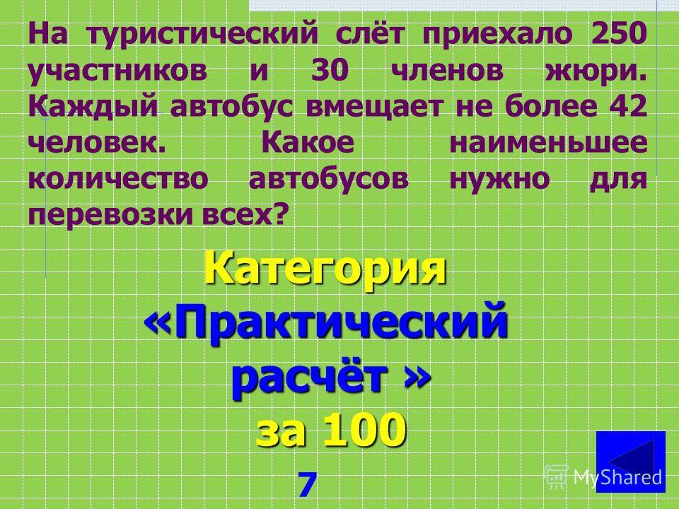 Категория«Решение уравнений» уравнений» за 400 8
