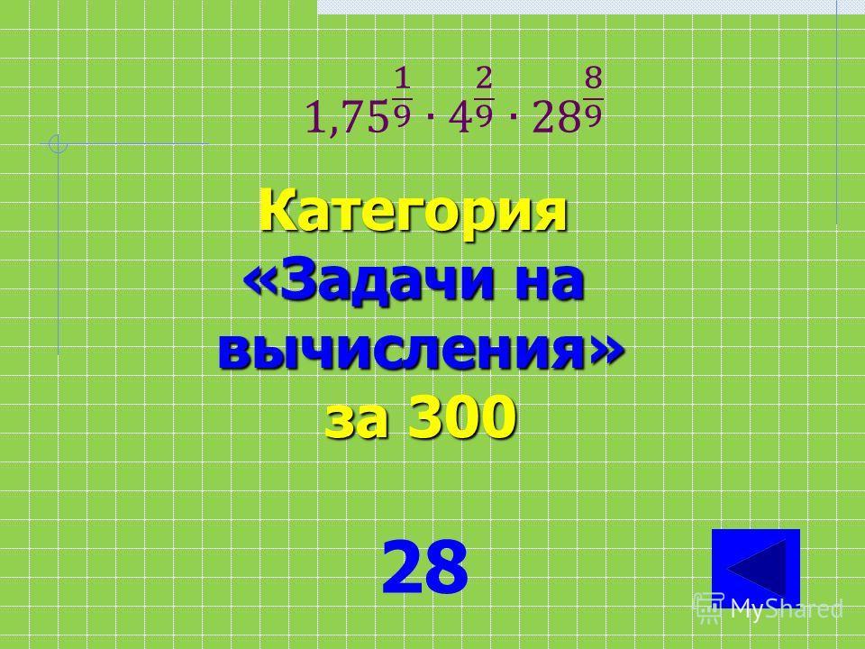 Категория «Задачи на вычисления» за 200 3