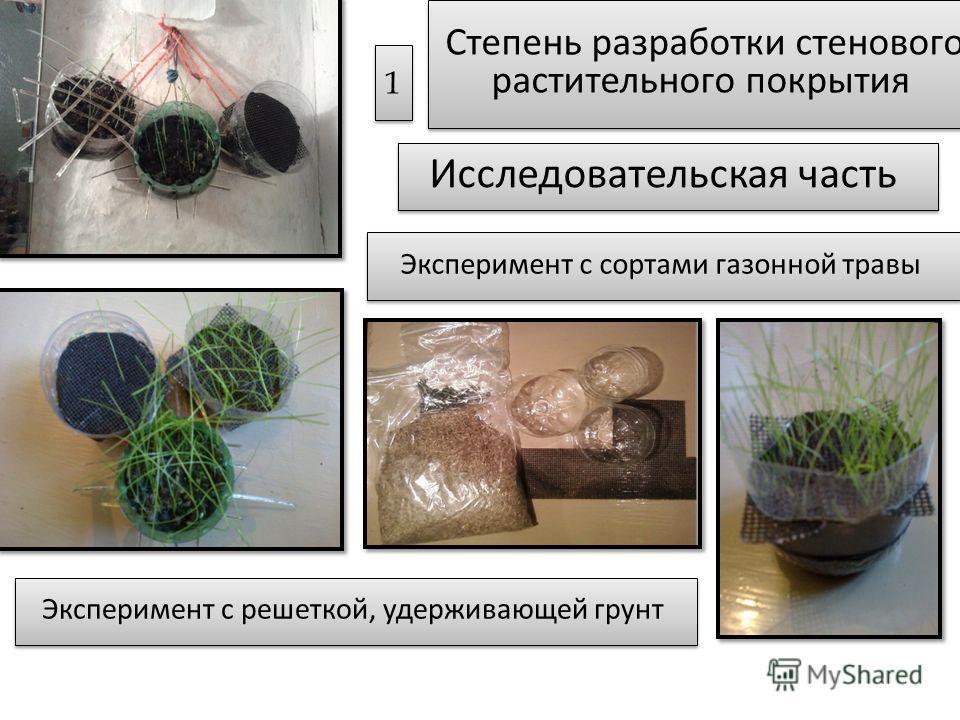 Степень разработки стенового растительного покрытия Исследовательская часть 1 1 Эксперимент с сортами газонной травы Эксперимент с решеткой, удерживающей грунт