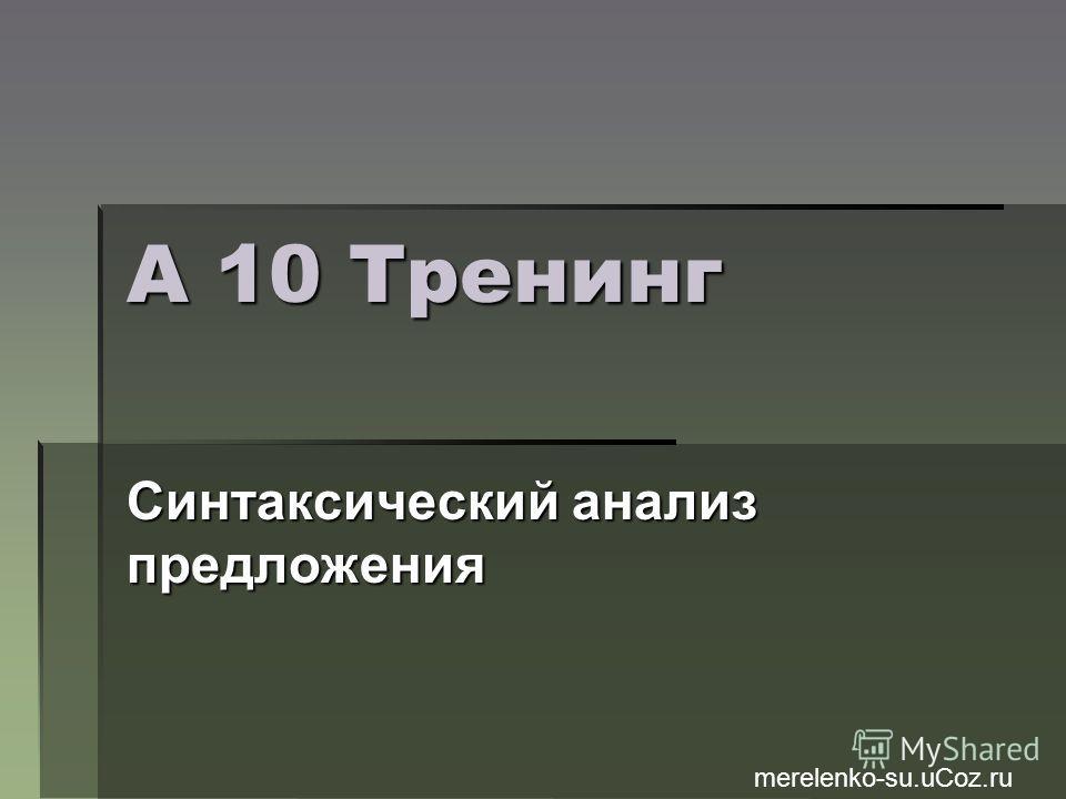 А 10 Тренинг Синтаксический анализ предложения merelenko-su.uCoz.ru