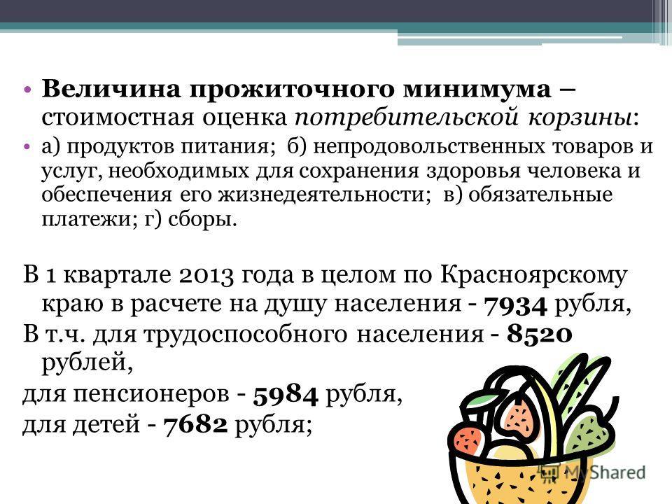 Величина прожиточного минимума – стоимостная оценка потребительской корзины: а) продуктов питания; б) непродовольственных товаров и услуг, необходимых для сохранения здоровья человека и обеспечения его жизнедеятельности; в) обязательные платежи; г) с