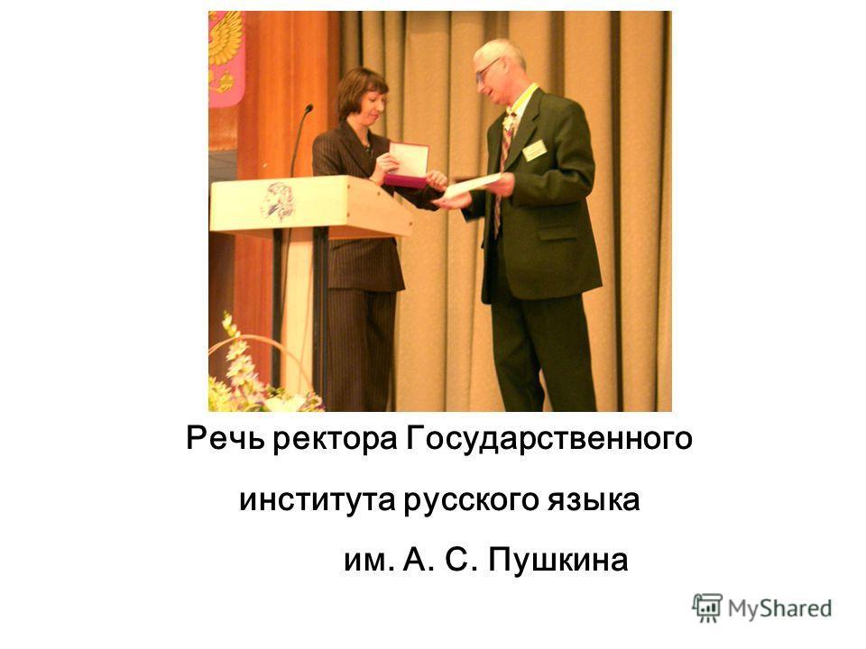 Речь ректора Государственного института русского языка им. А. С. Пушкина