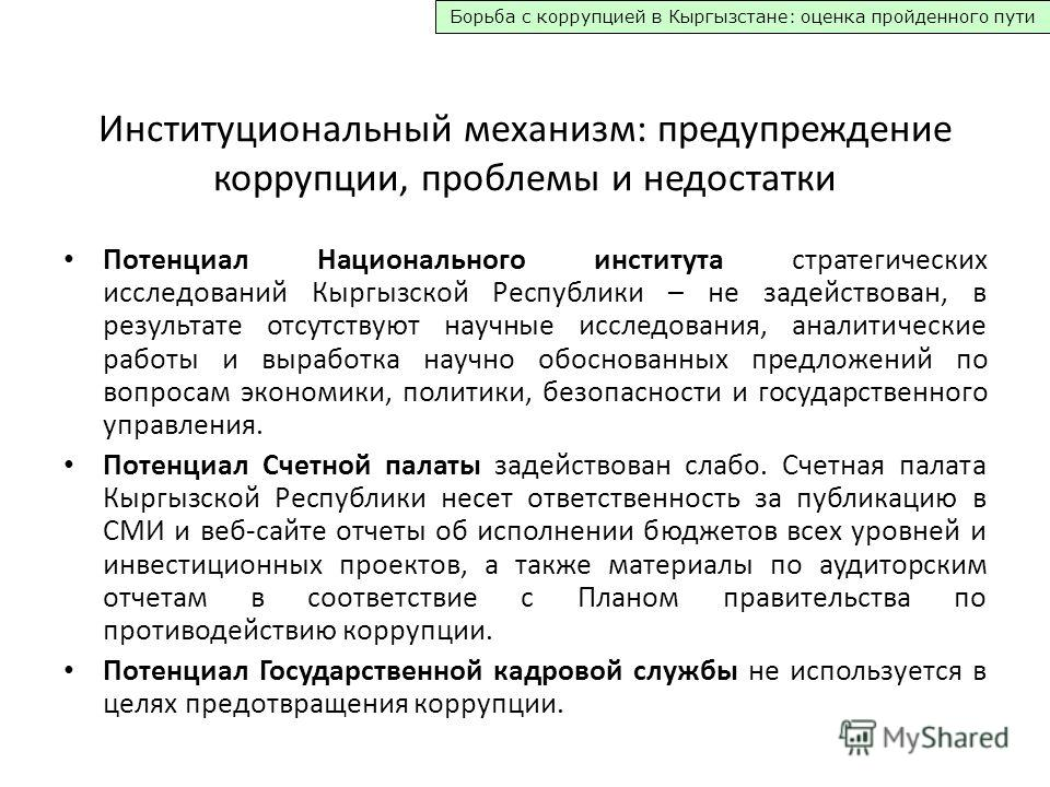 Борьба с коррупцией в Кыргызстане: оценка пройденного пути Институциональный механизм: предупреждение коррупции, проблемы и недостатки Потенциал Национального института стратегических исследований Кыргызской Республики – не задействован, в результате