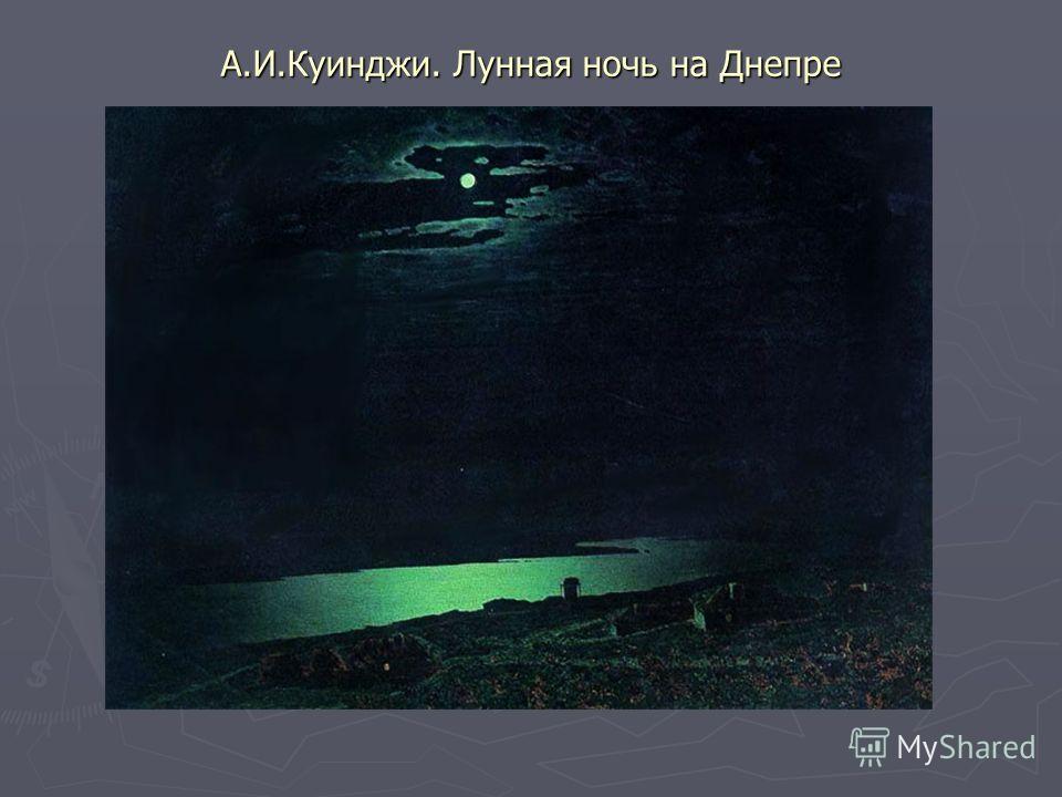 А.И.Куинджи. Лунная ночь на Днепре