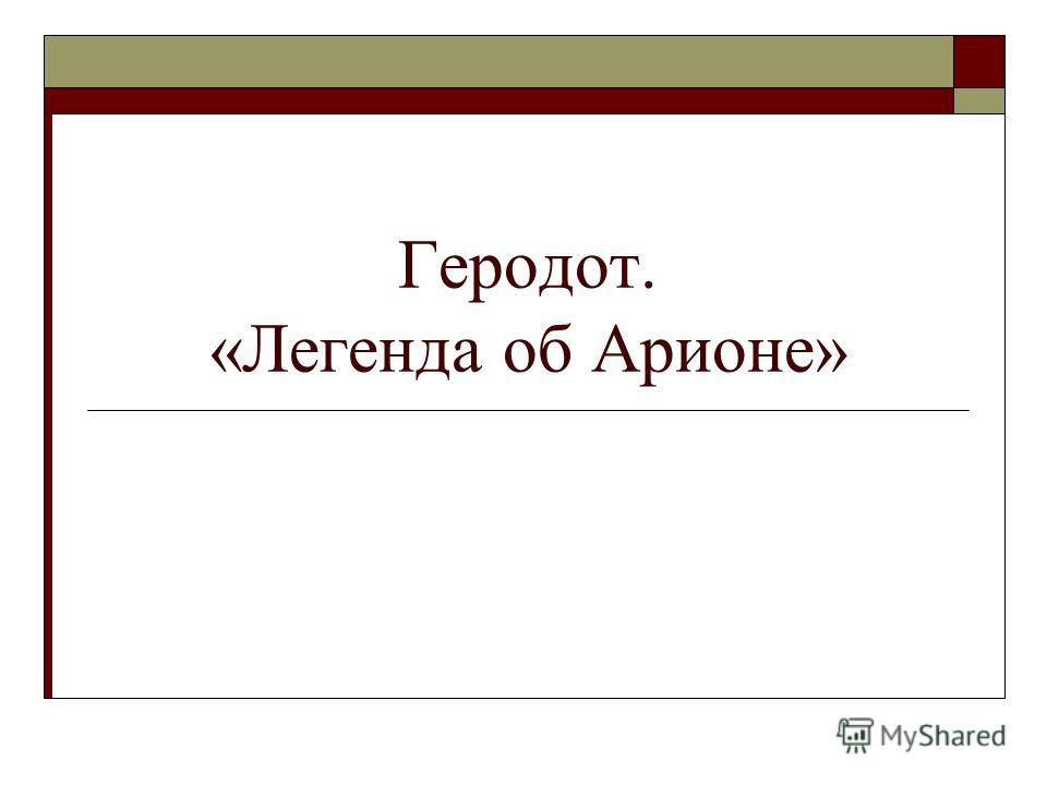 Геродот. «Легенда об Арионе»