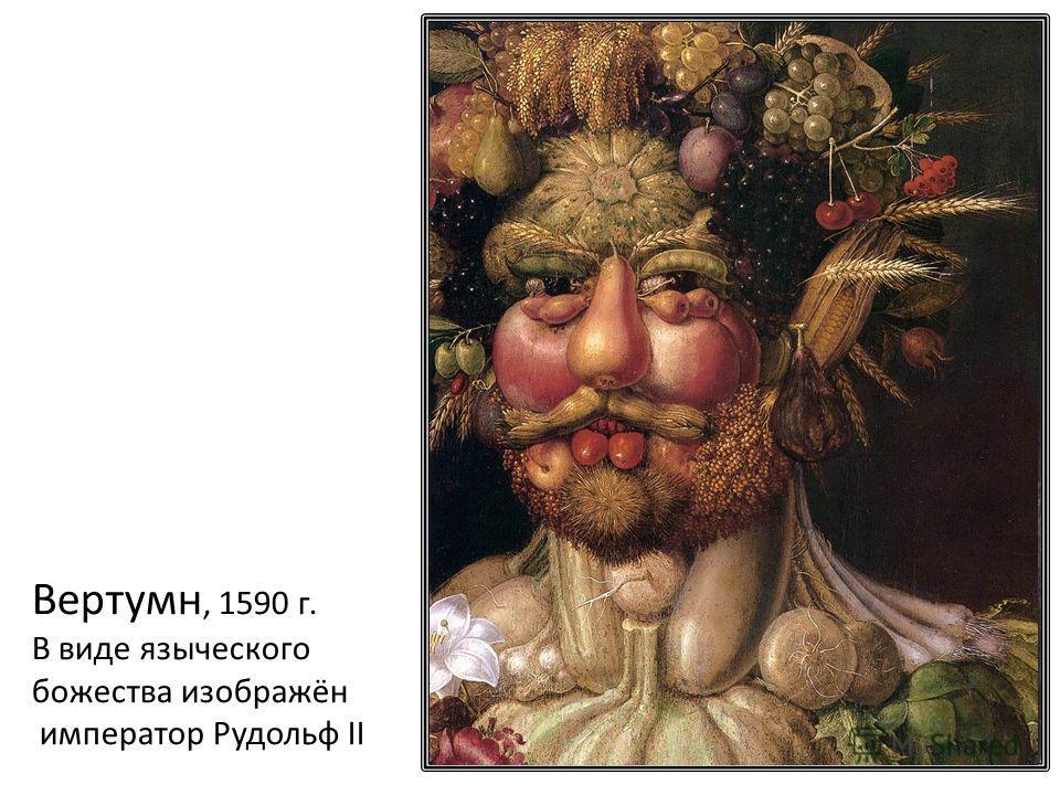 Вертумн, 1590 г. В виде языческого божества изображён император Рудольф II