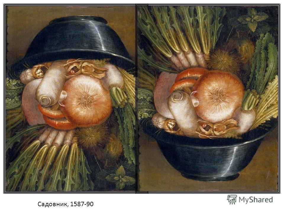 Садовник, 1587-90