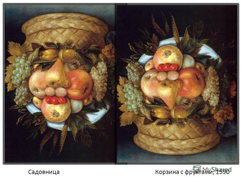 Садовница Корзина с фруктами, 1590