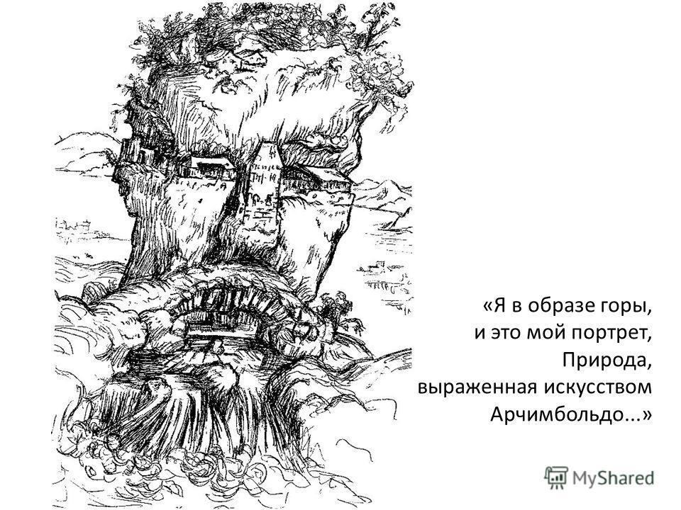 «Я в образе горы, и это мой портрет, Природа, выраженная искусством Арчимбольдо...»
