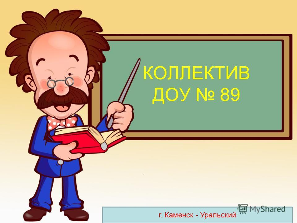 КОЛЛЕКТИВ ДОУ 89 г. Каменск - Уральский