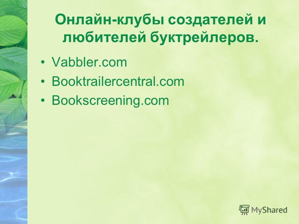Онлайн-клубы создателей и любителей бук трейлеров. Vabbler.com Booktrailercentral.com Bookscreening.com