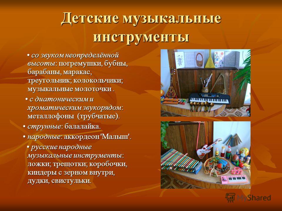 Детские музыкальные инструменты со звуком неопределённой высоты: погремушки, бубны, барабаны, маракас, треугольник; колокольчики; музыкальные молоточки. со звуком неопределённой высоты: погремушки, бубны, барабаны, маракас, треугольник; колокольчики;