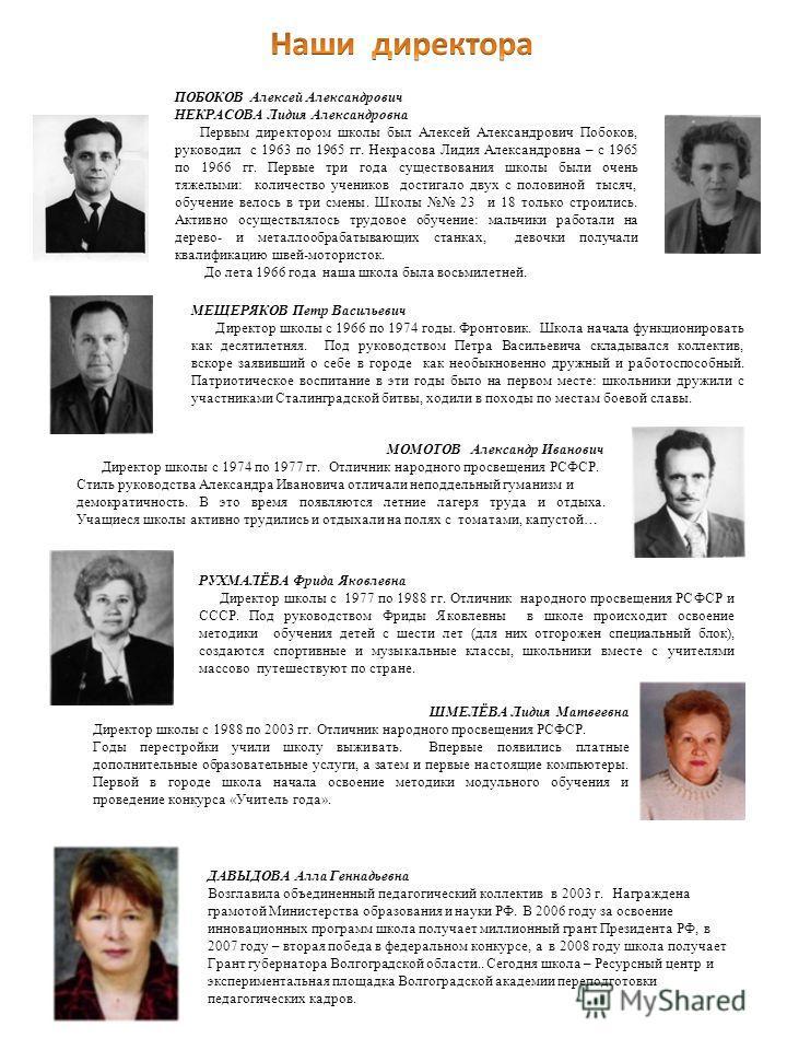 ПОБОКОВ Алексей Александрович НЕКРАСОВА Лидия Александровна Первым директором школы был Алексей Александрович Побоков, руководил с 1963 по 1965 гг. Некрасова Лидия Александровна – с 1965 по 1966 гг. Первые три года существования школы были очень тяже