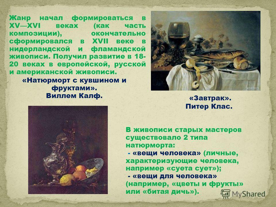«Завтрак». Питер Клас. В живописи старых мастеров существовало 2 типа натюрморта: - «вещи человека» (личные, характеризующие человека, например «суета сует»); - «вещи для человека» (например, «цветы и фрукты» или «битая дичь»). Жанр начал формировать