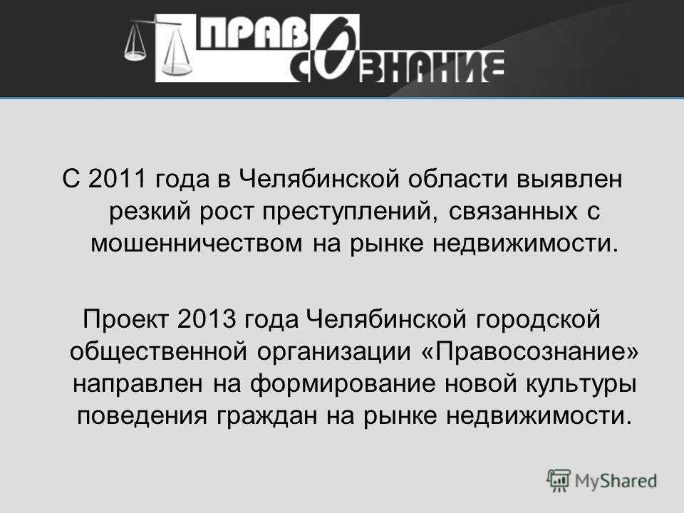Проект 2013 года Челябинской городской общественной организации «Правосознание» направлен на формирование новой культуры поведения граждан на рынке недвижимости.