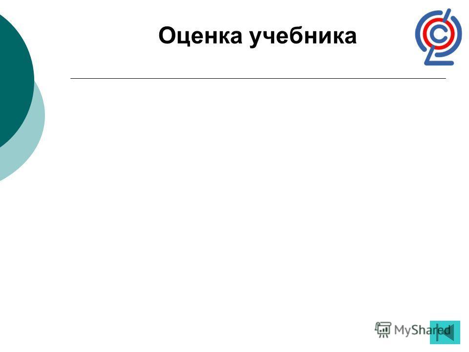 Оценка учебника