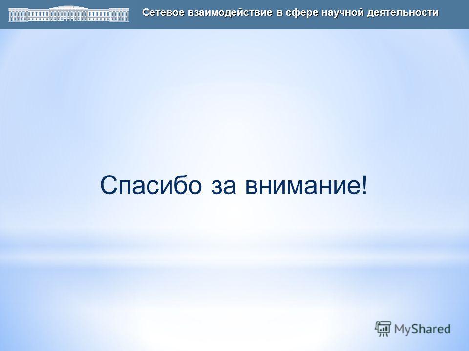 КАЗАНСКАЯ ХИМИЧЕСКАЯ ШКОЛА Сетевое взаимодействие в сфере научной деятельности Спасибо за внимание!