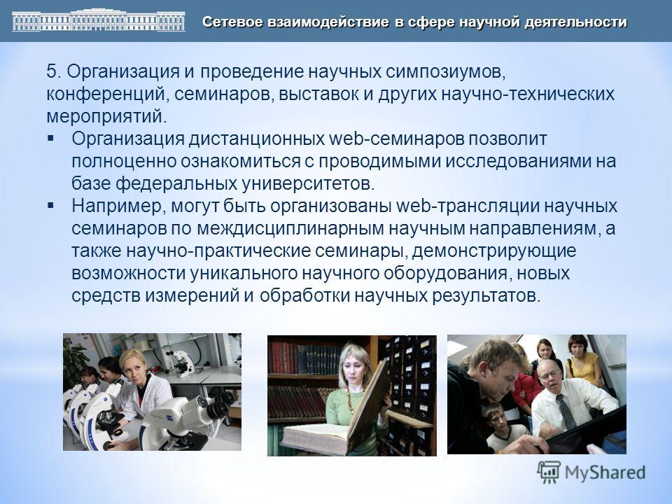 КАЗАНСКАЯ ХИМИЧЕСКАЯ ШКОЛА Сетевое взаимодействие в сфере научной деятельности 5. Организация и проведение научных симпозиумов, конференций, семинаров, выставок и других научно-технических мероприятий. Организация дистанционных web-семинаров позволит