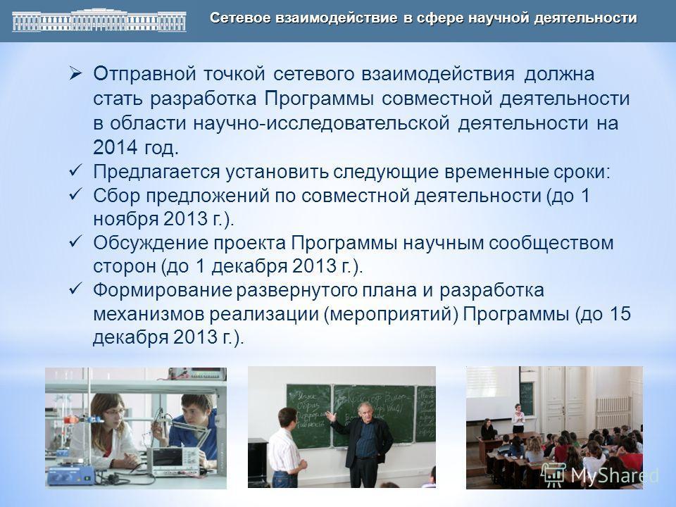 КАЗАНСКАЯ ХИМИЧЕСКАЯ ШКОЛА Сетевое взаимодействие в сфере научной деятельности Отправной точкой сетевого взаимодействия должна стать разработка Программы совместной деятельности в области научно-исследовательской деятельности на 2014 год. Предлагаетс