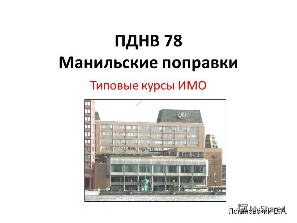 ПДНВ 78 Манильские поправки Типовые курсы ИМО Логиновский В.А.