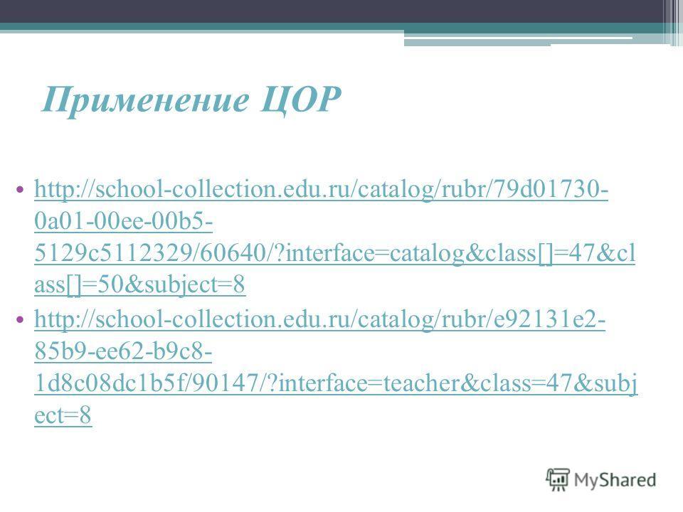 Применение ЦОР http://school-collection.edu.ru/catalog/rubr/79d01730- 0a01-00ee-00b5- 5129c5112329/60640/?interface=catalog&class[]=47&cl ass[]=50&subject=8 http://school-collection.edu.ru/catalog/rubr/79d01730- 0a01-00ee-00b5- 5129c5112329/60640/?in