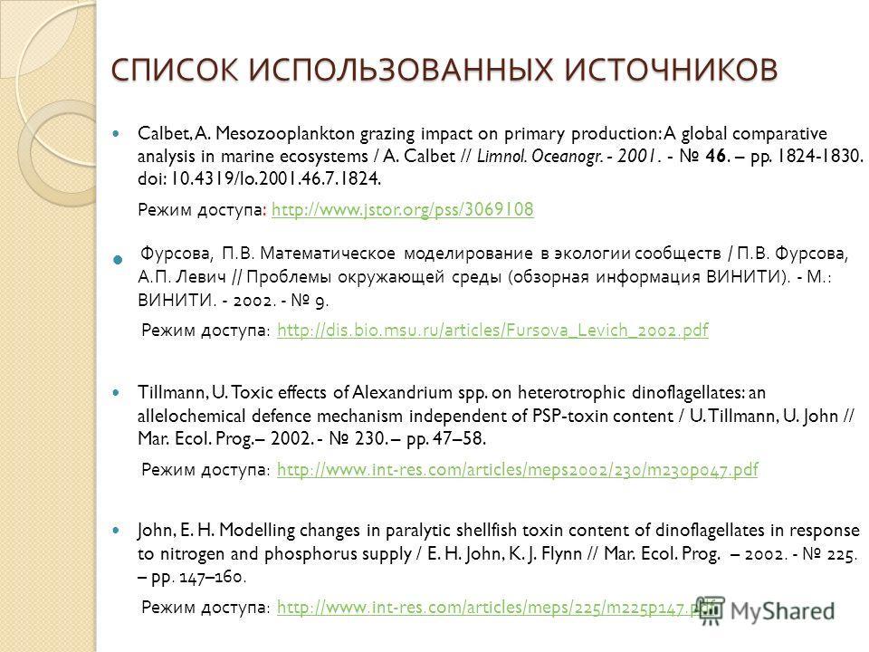 СПИСОК ИСПОЛЬЗОВАННЫХ ИСТОЧНИКОВ Calbet, A. Mesozooplankton grazing impact on primary production: A global comparative analysis in marine ecosystems / A. Calbet // Limnol. Oceanogr. - 2001. - 46. – pp. 1824-1830. doi: 10.4319/lo.2001.46.7.1824. Реж