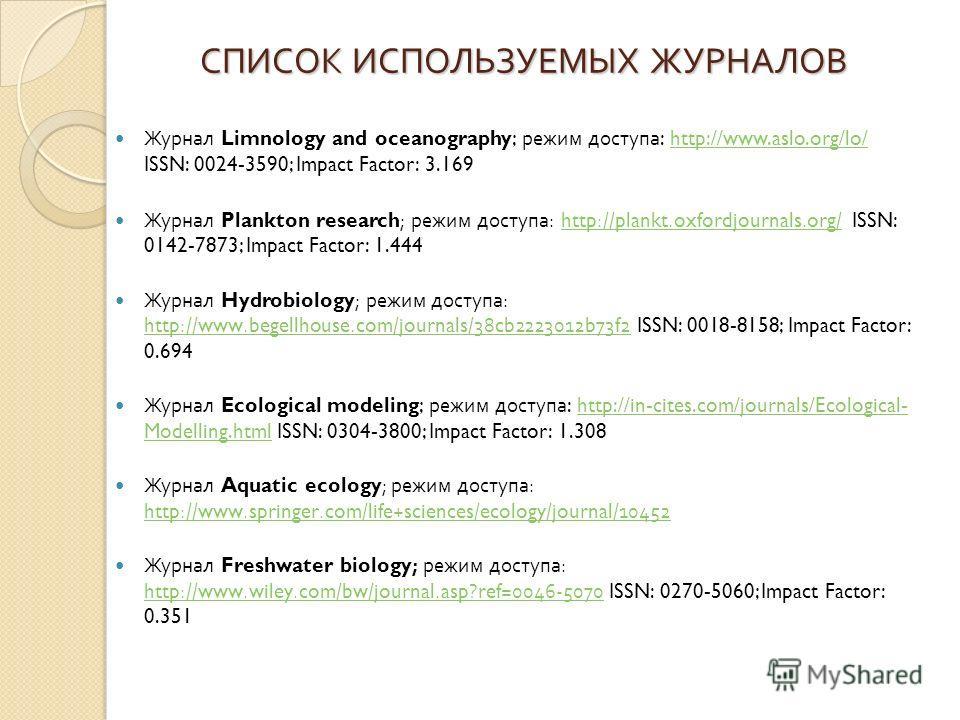 Журнал Limnology and oceanography; режим доступа : http://www.aslo.org/lo/ ISSN: 0024-3590; Impact Factor: 3.169http://www.aslo.org/lo/ Журнал Plankton research; режим доступа : http://plankt.oxfordjournals.org/ ISSN: 0142-7873; Impact Factor: 1.444h